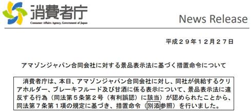 Amazon.co.jpで、不適切な「参考価格」による景品表示法違反