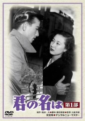 テレビ神奈川、大みそかに「君の名は」(※1953年の映画)を放送 テレ朝元日の新海誠特集に先駆け