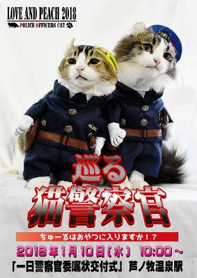 一日警察官