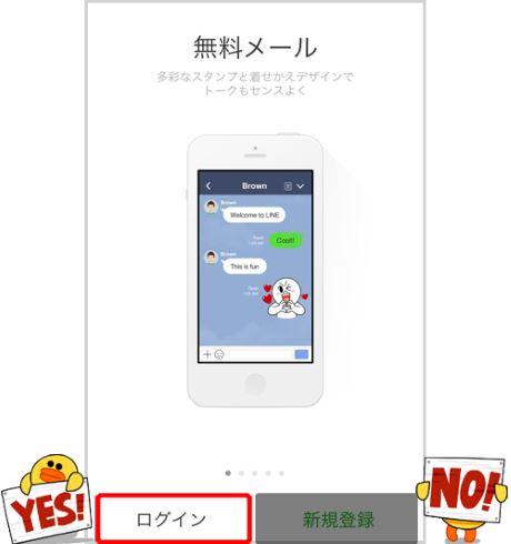 line ガラケー 携帯電話 サービス終了