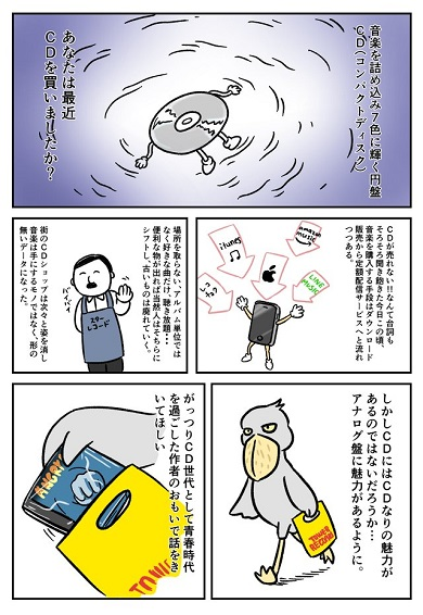 CD 黄金時代 良さ 魅力 漫画 CD世代 LINEクリエイターズスタンプ