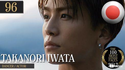 最も美しい顔 岩田剛典
