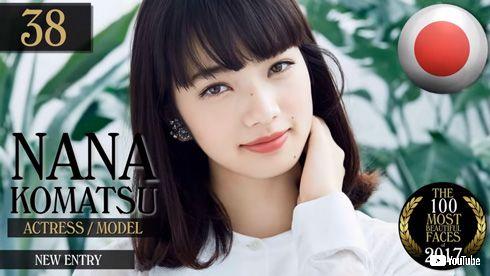 最も美しい顔 リザ・小松菜奈
