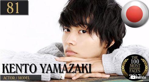 最も美しい顔 山崎賢人