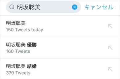 明坂聡美 結婚 優勝