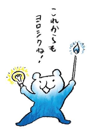 パッチョ 東京ガス カレンダー