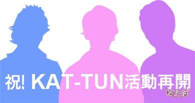 ジャニーズ KAT-TUN