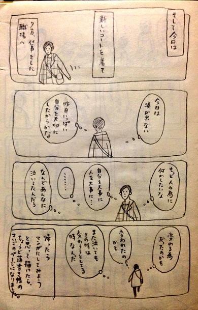 なんでもない絵日記 kusao 漫画 共感 いつか結婚して良かったと思ってもらえる人になりたい
