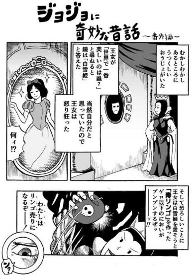 ジョジョに奇妙な昔話 ジョジョの奇妙な冒険 漫画 パロディ