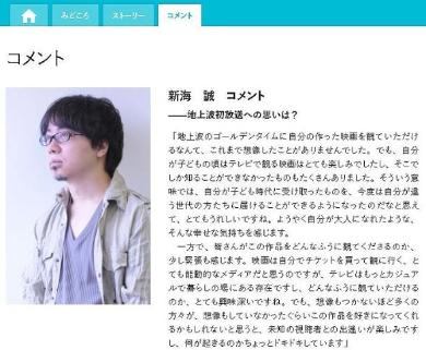 君の名は。地上波初放送 新海誠 テレビ朝日