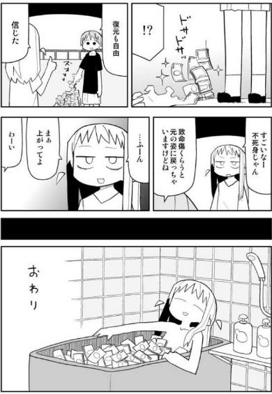 3億円 漫画 ハトポポコ