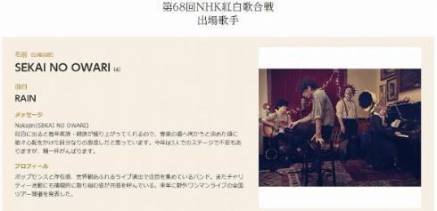 Saori 出産 第1子 SEKAI NO OWARI 紅白歌合戦 ピアノ