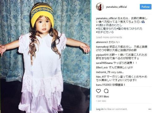 平祐奈 幼少期 Instagram
