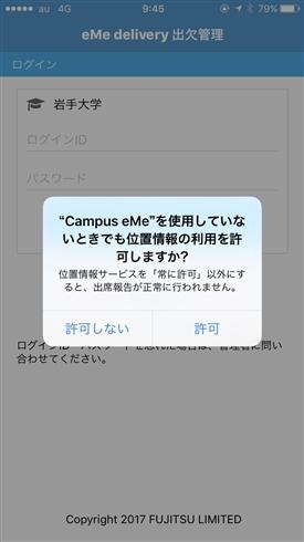 """岩手大学、出席確認にスマホアプリ試験導入 学生から""""完全刑務所化アプリ""""と批判も「GPS情報は収集しない」と説明"""