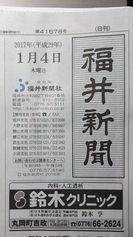 福井新聞 誤植 2018年 2017年 暦年 西暦 元号 新年 生年月日