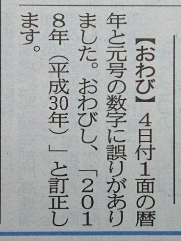 福井新聞、新年の朝刊で「2017年...