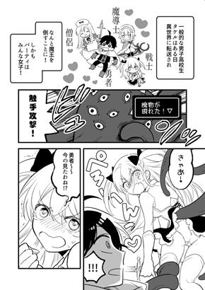 エロ 支配者 漫画