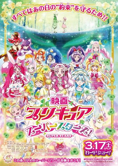 プリキュアスーパースターズ キラキラ☆プリキュアアラモード 魔法つかいプリキュア! HUGっと!プリキュア 2018年3月17日