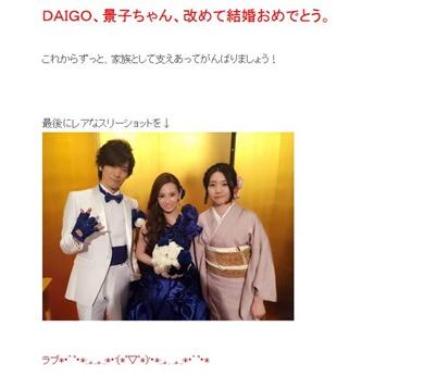 DAIGO 影木栄貴 北川景子 結婚式