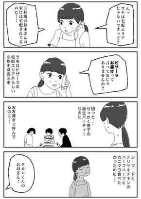 Twitter漫画