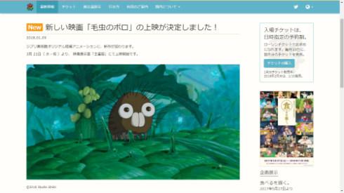 宮崎駿 ジブリ 毛虫のボロ 三鷹の森ジブリ美術館 土星座