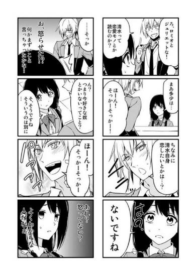 ヘタレ女子 ヘタレ男子 漫画