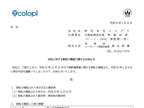 白猫プロジェクト コロプラ 任天堂 特許侵害
