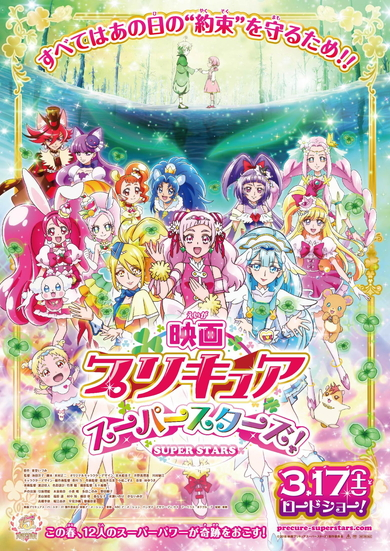 プリキュア 映画プリキュアスーパースターズ!