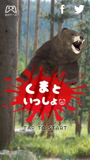 リアルグラフィックのヒグマを飼育するゲーム「くまといっしょ」がリリース 機嫌を損ねると右フックで殴られる