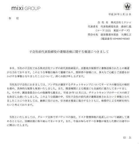 チケキャン運営元社長の書類送検受け、親会社ミクシィがコメント 「厳粛に受け止め、引き続き捜査に協力する」