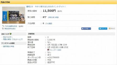 渡辺直美 盗難 CD ヤフオク 私立恵比寿中学 柏木ひなた