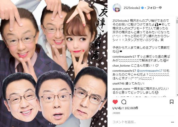 梅沢富美男 藤田ニコル プリクラ