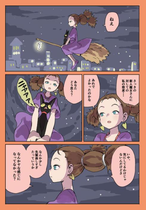 先輩魔女1