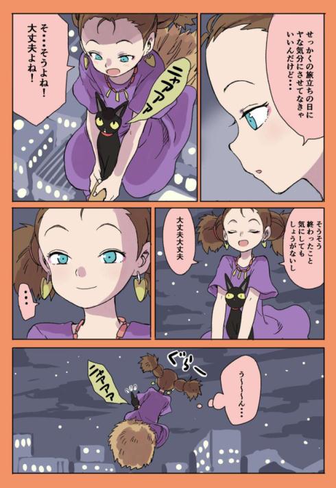 先輩魔女2
