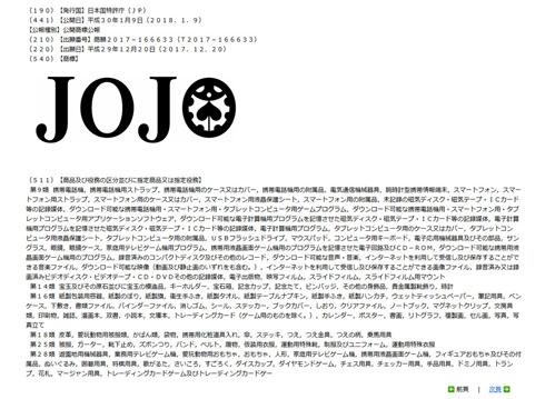 ジョジョ 黄金の風 5部 商標