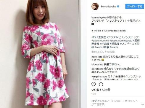熊田曜子 妊娠 出産 安産祈願 マタニティーウェア ノンストップ!