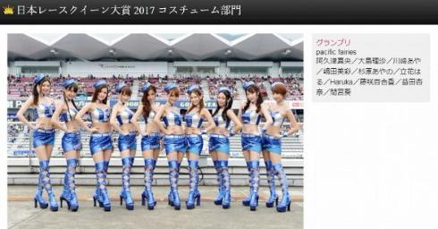日本レースクイーン大賞2017 阿久津真央 グランプリ