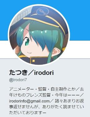 たつき監督 けものフレンズ 新作 Twitter