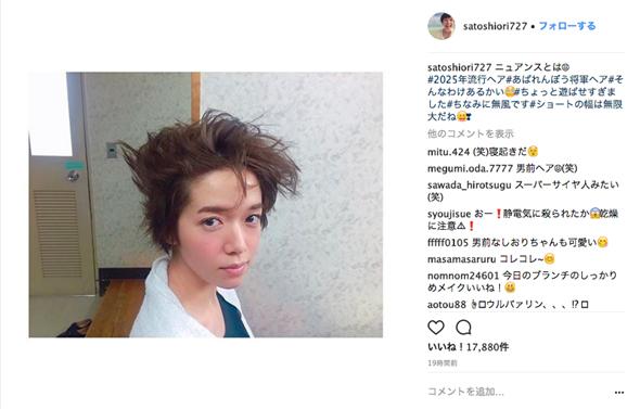 佐藤栞里 2025年 流行 ショートヘア