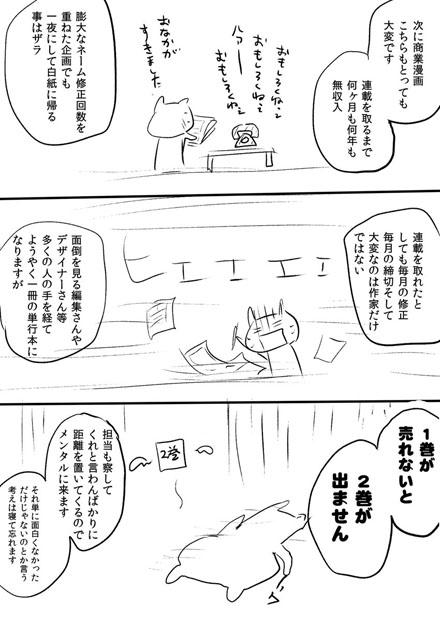 違法ダウンロード 漫画