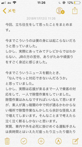 JR信越線
