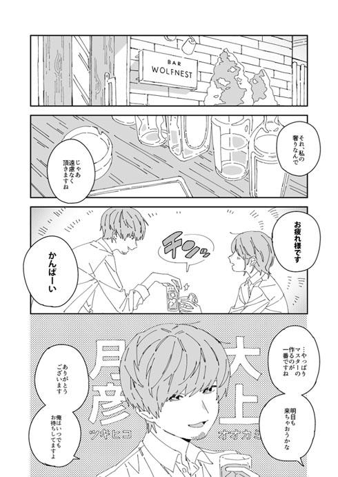 イケメン メイドさん 入れ替わり 創作 漫画
