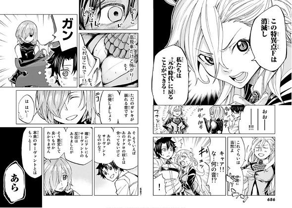 Fate/Grand Order -トゥルス・レアルタ-