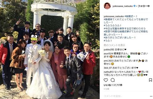 横澤夏子 結婚式 花嫁