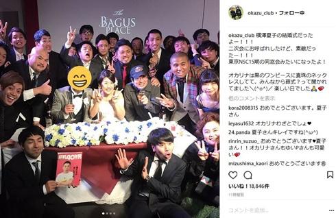 横澤夏子 おかずクラブ 結婚式 2次会