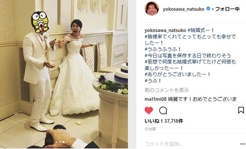 横澤夏子 結婚式 ドレス