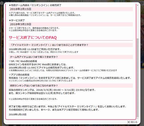 アイドルマスター ミリオンライブ ミリオン ミリマス グリマス サービス 終了