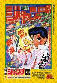 週刊少年ジャンプ展 VOL.2 50周年