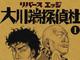 漫画原作者・狩撫麻礼さん死去 『リバースエッジ 大川端探偵社』『オールドボーイ』などを世に送り出す