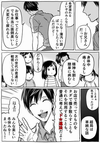 うらみちお兄さん 漫画 海賊サイト 違法アップロードサイト Twitter 久世岳